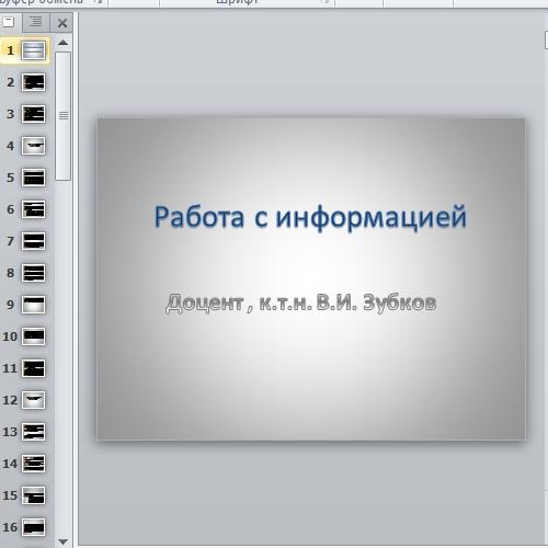 Презентация Работа с информацией