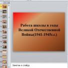 Презентация Работа школы во время Великой Отечественной Войны