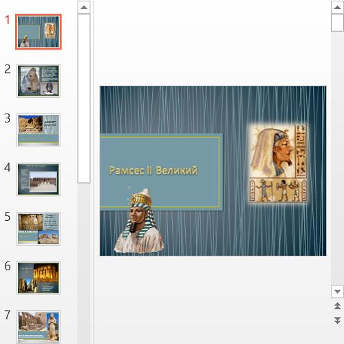 Презентация Рамсес II Великий