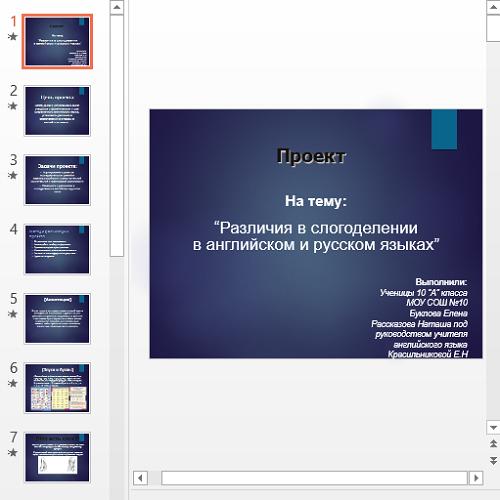 Презентация Различия в слогоделении в английском и русском