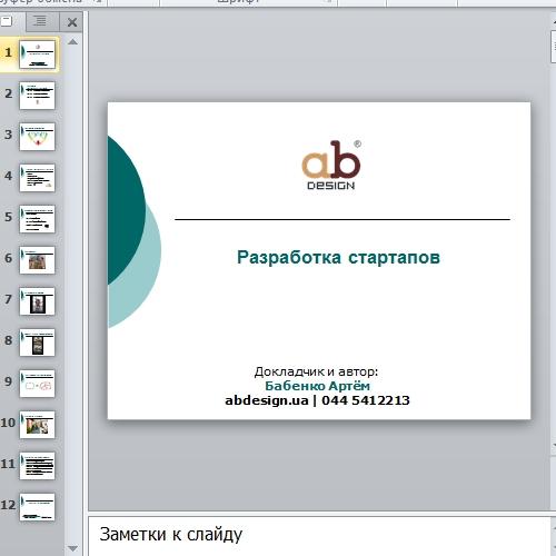 Презентация Разработка стартапов