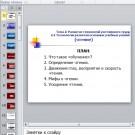 Презентация Обучение чтению