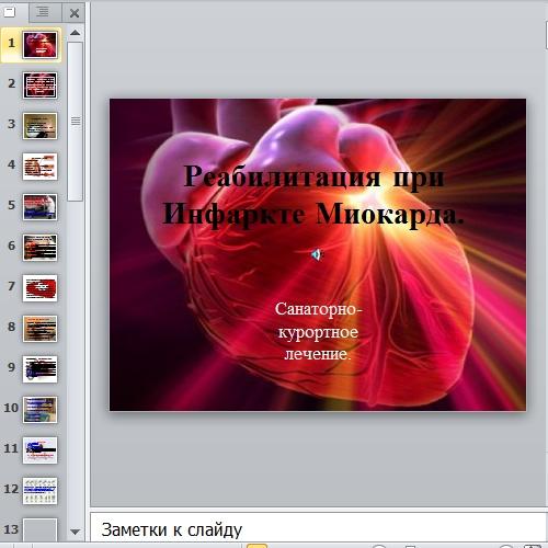 Презентация Реабилитация при инфаркте миокарда