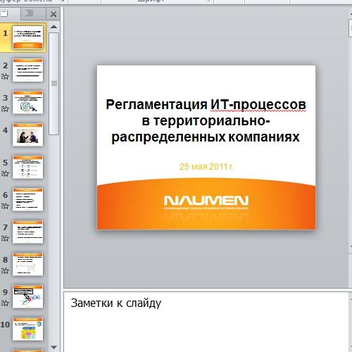 Презентация Регламентация IT-процессов