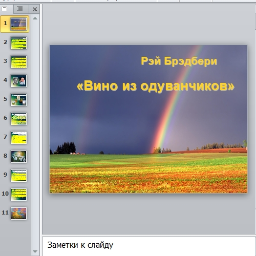 Презентация Рэй Брэдбэри Вино из одуванчиков
