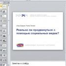 Презентация Реклама в социальных медиа