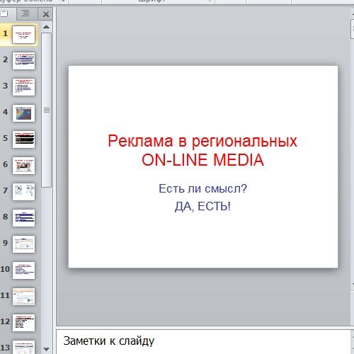 Презентация Реклама в региональных online-media