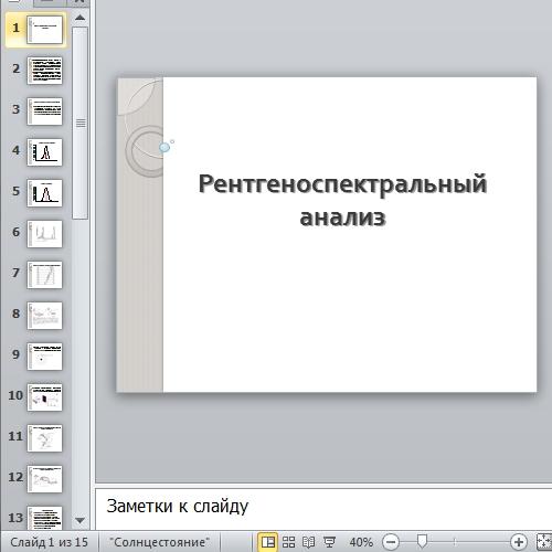 Презентация Рентгеноспектральный анализ