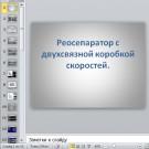 Презентация Реосепаратор с двухсвязной коробкой скоростей
