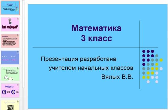 Презентация Развитие навыков умножения