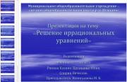 Презентация Методы решения иррациональных уравнений