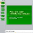 Презентация Решение задач способом пропорции