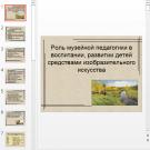 Презентация Роль музейной педагогики