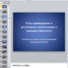 Презентация Роль краеведения в воспитании патриотизма