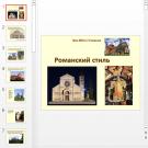 Презентация Романский стиль