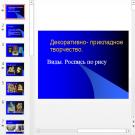 Презентация Декоративно- прикладное творчество Роспись по рису