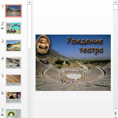 Презентация Рождение театра