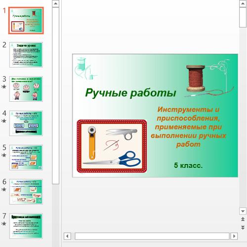 Презентация Инструменты и приспособления для ручной работы