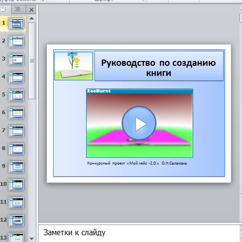 Презентация Руководство по созданию книги