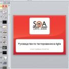 Презентация Руководство по тестированию в Agile