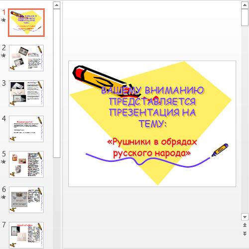 Презентация Рушники в обрядах русского народа