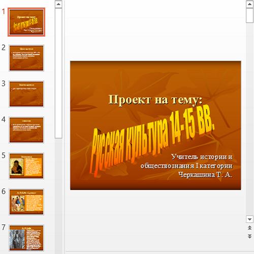 Презентация Русская культура 14-15 вв