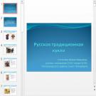 Презентация Русский оберег Кукла