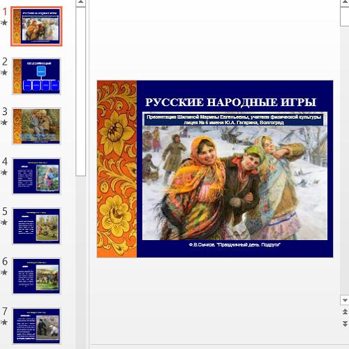 Презентация Классификация русских народных игр