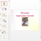 Презентация Русские народные сказки