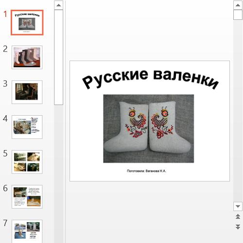 Презентация Русские валенки