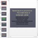 Презентация Русский язык и культура речи