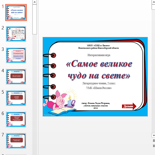 Презентация Интерактивная игра по литературному чтению