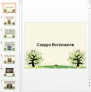 Презентация Сандро Боттичелли
