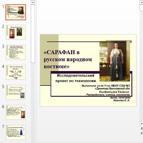 Презентация Сарафан в русском народном костюме