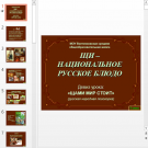 Презентация Щи — национальное русское блюдо