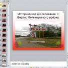 Презентация Село Берлик Мойынкумского района