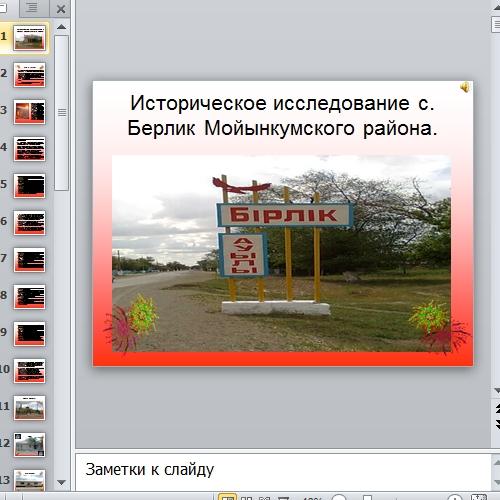 selo_berlik_moiynkomskogo_raiona