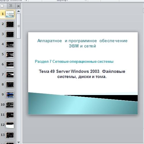 Презентация Server Windows 2003