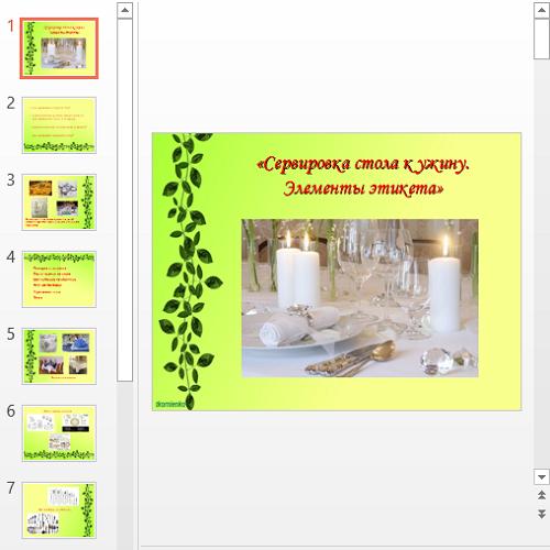 Презентация сервировка стола к ужину