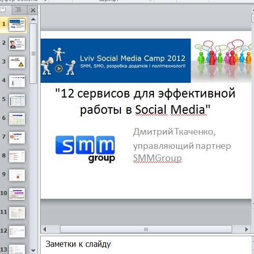 Презентация Сервисы для работы в социальных медиа