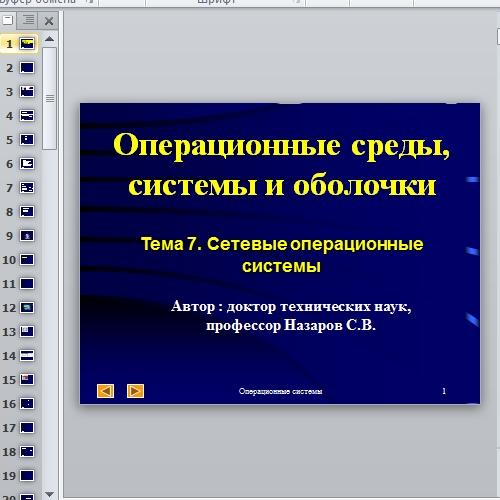Презентация Сетевые операционные системы