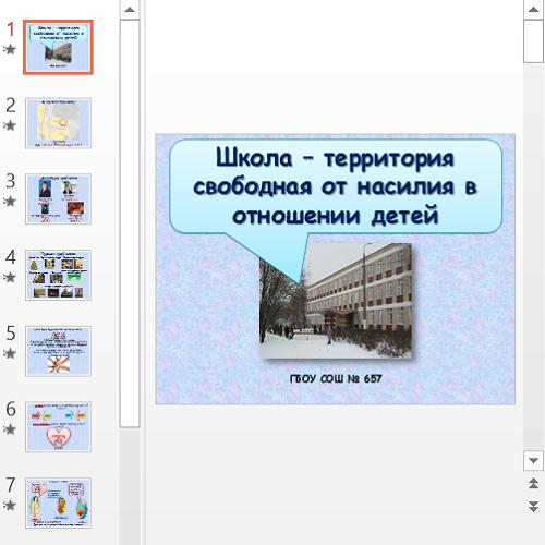 Презентация Свободная школа
