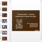 Презентация Симметрия как основа гармонии