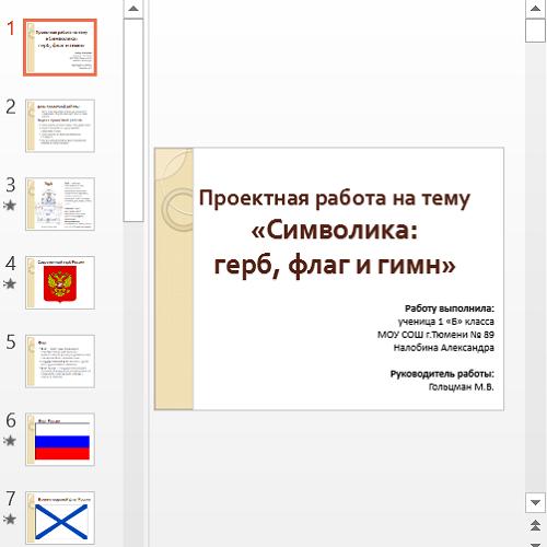 Презентация Виды символики