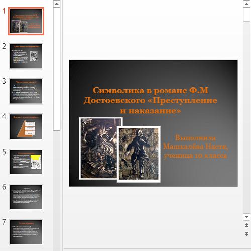 Презентация Символика Преступление и наказание