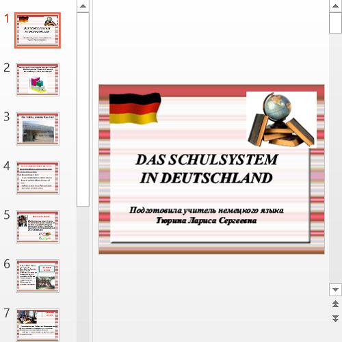 Презентация Система образования в Германии и России