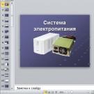 Презентация Система электропитания компьютера