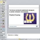 Презентация Система контроля давления воздуха  в шинах