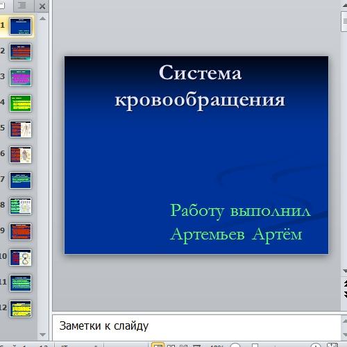 sistema_krovoobrascheniya