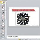 Презентация Система охлаждения компьютера
